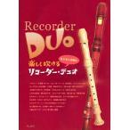 楽しく吹ける リコーダー・デュオ【楽譜】【ネコポスを選択の場合送料無料】