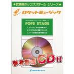 【取寄品】POP143 未来/コブクロ【楽譜】【送料無料】