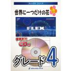 【取寄品】FLEX22 世界に一つだけの花/SMAP【楽譜】【送料無料】