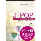 J−POPコーラスピース 女声3部合唱(ソプラノ・メゾソプラノ・アルト)/ ピアノ伴奏 TOKYO GIRL〔女声3部合唱〕 CD付【楽譜】