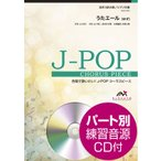 J−POPコーラスピース 混声3部合唱(ソプラノ・アルト・男声)/ ピアノ伴奏 うたエール ゆず CD付【楽譜】