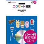 コンサート器楽 銀河鉄道999 ゴダイゴ CD付【楽譜】【送料無料】