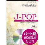 J−POPコーラスピース 女声2部合唱 みんながみんな英雄 AI CD付【楽譜】