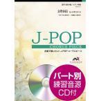 【取寄品】J-POPコーラスピース 混声3部合唱(ソプラノ・アルト・男声)/ ピアノ伴奏 3月9日〔混声3部合唱〕 CD付【楽譜】