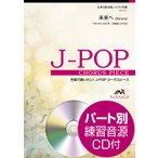J-POPコーラスピース 女声2部合唱(ソプラノ・アルト)/ピアノ伴奏 未来へ CD付【楽譜】