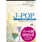 J-POPコーラスピース 男声4部合唱(テノール1・テノール2・バリトン・バス)/ ピアノ伴奏 ゴダイゴメドレー CD付【楽譜】【メール便を選択の場合