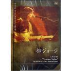 【取寄品】DVD266 柳ジョージ追悼盤 『LIVE'05〜Premium Nights』【送料無料】【メール便不可】