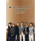 DVD327-328 柳ジョージ&レイニーウッド 24年目の祭りCOMPLETE【送料無料】【メール便不可】
