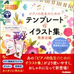 ピアノの先生のためのテンプレート イラスト集 発表会編 DVD-ROM付き