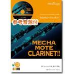 めちゃモテ・クラリネット〜カラー・オブ・ザ・ウィンド CD付【楽譜】