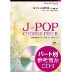 【取寄品】合唱で歌いたい!J−POPコーラスピース 混声3部合唱/ピアノ伴奏 ロマンスの神様/広瀬香美 CD付【楽譜】