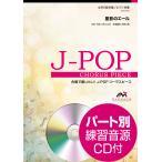 【取寄品】J−POPコーラスピース 女声2部合唱/ ピアノ伴奏 星影のエール GReeeeN CD付【楽譜】