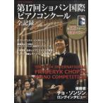 第17回ショパン国際ピアノコンクール 全記録
