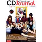 CDジャーナル 2017年9月号