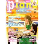 月刊ピアノ 2018年7月号