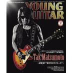 ヤング・ギター 2020年9月号
