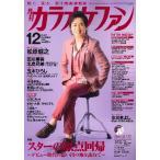 月刊カラオケファン 2020年12月号 CD付