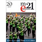 Marching Express 21 Vol.20 87847-02