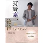 狩野泰一の篠笛セレクション 模範・ピアノ伴奏CD&ピアノ伴奏譜付【楽譜】【ネコポスを選択の場合送料無料】