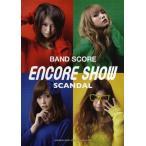 バンドスコア SCANDAL/ENCORE SHOW【楽譜】【ネコポスを選択の場合送料無料】