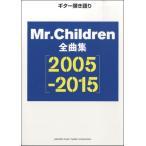 ギター弾き語り Mr.Children 全曲集 2005-2015【楽譜】【送料無料】