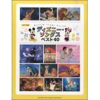 楽譜 ピアノソロ 入門〜初級 ディズニー・ソングス ベスト40【ネコポスを選択の場合送料無料】