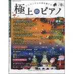 月刊Pianoプレミアム 極上のピアノ2015 秋冬号【楽譜】