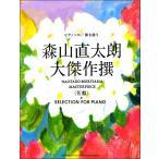 ピアノソロ/弾語 森山直太朗 大傑作選<花盤>+SELECTION FOR PIANO【楽譜】【メール便を選択の場合送料無料】