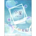 ピアノソロ 中級 卒業アルバム2019【楽譜】【ネコポスを選択の場合送料無料】