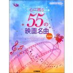 ピアノソロ 心に残る55の映画名曲【保存版】【楽譜】【ネコポスを選択の場合送料無料】