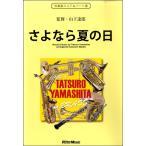 さよなら夏の日 SONGS of TATSURO YAMASHITA on BRASS スコア+パート譜【楽譜】【送料無料】[音符クリッププレゼント