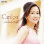 【取寄品】CD+DVD カリヨン/幸田浩子〜愛と祈りを歌う【送料無料】【メール便不可】