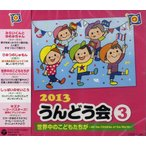 【取寄品】CD 2013 うんどう会(3)世界中のこどもたちが【ネコポス不可・宅配便のみ可】