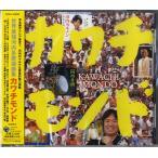 【取寄品】CD 世界最強河内系歌謡曲集 カワチモンド【メール便不可】