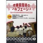 【取寄品】DVD 吹奏楽指導のソルフェージュ(上巻)【送料無料】【メール便不可】