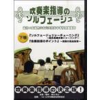 【取寄品】DVD 吹奏楽指導のソルフェージュ(下巻)【送料無料】【メール便不可】