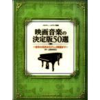 メロディー+ピアノ伴奏 映画音楽の決定版50選【楽譜】【送料無料】