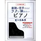 楽譜が苦手だけどラクに弾きたいピアノ ビートルズ【楽譜】【ネコポスを選択の場合送料無料】