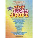 バンドスコア バンド初心者のJ−POP Z【楽譜】