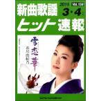 【取寄品】新曲歌謡ヒット速報 Vol.158 2019年3・4月号【楽譜】