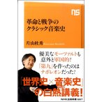 NHK出版新書 革命と戦争のクラシック音楽史