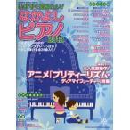 【取寄品】ムック いますぐ弾きたい!なかよしピアノ2012