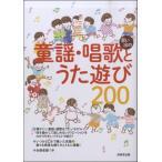 Yahoo!エイブルマートヤフー店思い出の童謡・唱歌とうた遊び200