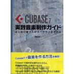 Cubase7 実践音楽製作ガイド【メール便を選択の場合送料無料】