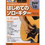 DVD&CDでよくわかる! はじめてのソロ・ギター【楽譜】【ネコポスを選択の場合送料無料】