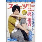 【取寄品】CDジャーナルムック アニカン Rスイーツ 002
