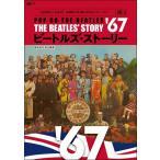 CDジャーナルムック ビートルズ・ストーリー Vol.5 1967 〜これがビートルズ! 全活動を1年1冊にまとめたイヤー・ブック