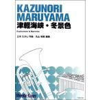 【取寄品】ユーフォニウム&マリンバ 津軽海峡・冬景色【楽譜】【メール便を選択の場合送料無料】