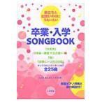 旅立ちと出会いの日にうたいたい 卒業・入学 SONGBOOK【楽譜】
