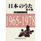 日本のうた 第4集 昭和(三)40〜53年【楽譜】【ネコポス不可・宅配便のみ可】